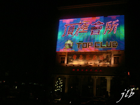 Wuhan - 2005-6